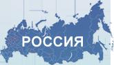 Работаем с регионами РФ